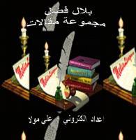 مجموعة مقالات بلال فضل.pdf