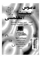 قاموس البحث العلمي.pdf
