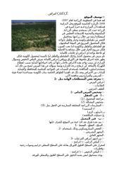 امراض النبات.rtf
