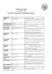 معجم المصطلحات التدريبية و الإدارية.pdf