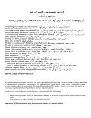 أعراض نقص هرمون الغدة الدرقية.doc