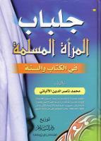 جلباب المرأة المسلمة.pdf
