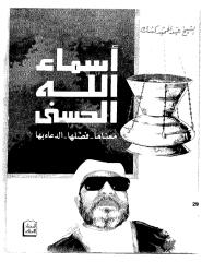 اسماء الله الحسنى معناها فضلها الدعاء بها.pdf