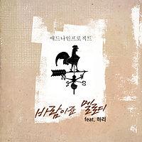 애드나인 프로젝트 - 바람이 준 멜로디 (Feat. 하리).mp3