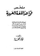 ملخص قواعد اللغة العربــية.pdf
