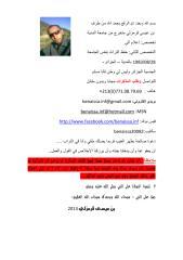 Lecture sociocritique du roman Les chercheurs d'os de Tahar Djaout.pdf