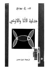جدليه الأنا واللاوعي - كارل يونغ.pdf