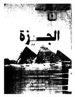 المعالم الاثرية في منطقة الجيزة.pdf
