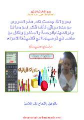 الاحتمالات.pdf