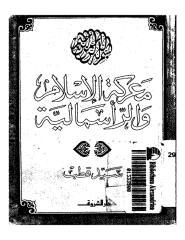 معركة الإسلام والرأسمالية - سيد قطب.pdf