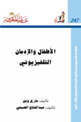 83479_issue-247_كتاب_الأطفال_والإدمان_التلفيزيوني.pdf