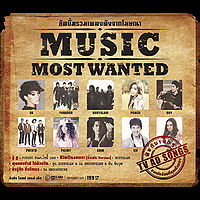 2. ความเชื่อ  บอดี้แสลม feat. แอ๊ด คาราบาว (เพลงประกอบภาพยนตร์โฆษณา Pepsi).mp3
