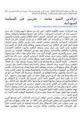 عزالدين السيد محمد - تجربتي في السياسة السودانية.docx
