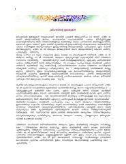 madhab.pdf