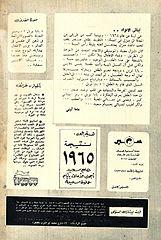 samir 0455 - 27.12.1964.cbr