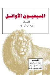 early-christians-arabic.pdf