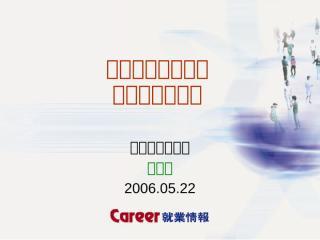 如何讓履歷敲開面試大門0522(講義).ppt