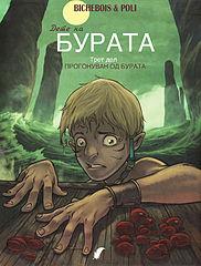 Dete na burata T03 - Progonuvan od burata (2010).cbr