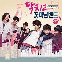 Wake Up - Shut Up Flower Boy Band.mp3
