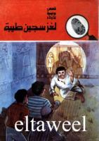 لغز سجين طيبة.pdf