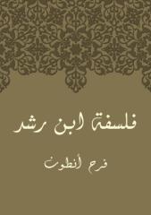 فلسفة ابن رشد فرح انطون.pdf