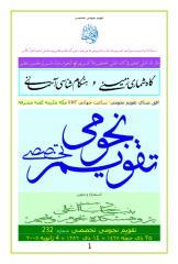 25  Zihajjeh 1428.pdf