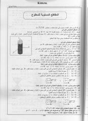 H05P03.pdf