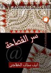 ابن سنان الخفاجى - سر الفصاحة.pdf