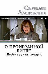 Алексиевич Светлана Александровна #О Проигранной Битве. Нобелевская Лекция.epub