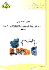 لف المحركات الثلاثية ع.pdf
