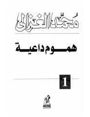 (2) هموم داعية.pdf