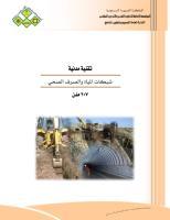 تصميم شبكة الصرف الصحى والمياة.pdf