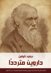 داروين مترددا - ديفيد كوامن.pdf