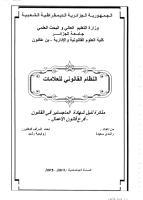 النظام القانوني للعلامات.pdf