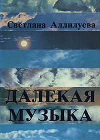 Аллилуева Светлана Иосифовна #Далекая Музыка.epub