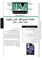العادات السبع  كوفي.pdf
