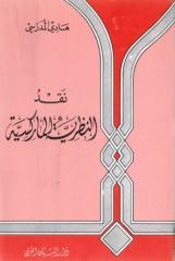 نقد النظرية الماركسية - السيد هادي المدرسي.pdf