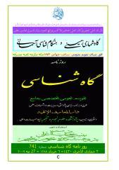 2Jomaadaa2-1430.pdf