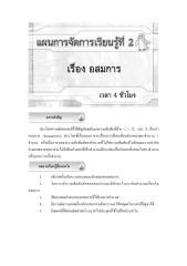 unit3plan2.pdf