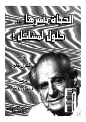 D8وبر[1]..الحياة بأسرها حلول لمشاكل.pdf