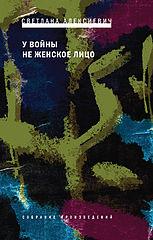 Алексиевич Светлана Александровна #У Войны не Женское Лицo.epub