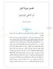 أبو الأعلى المودودي - تفسير سورة النور.pdf