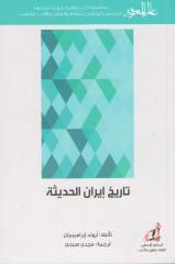 تاريخ إيران الحديثة تأليف اروند إبراهيميان ترجمة مجدي صبحي سلسلة عالم المعرفة العدد  409 فبراير 2014.pdf