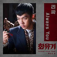 Lee Sa-Always You.mp3